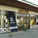 長狭米が買える竹ノ内米店