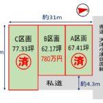 【最終1区画】鴨川市和泉の土地 亀田病院車で7分、南向き住宅用地