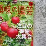 20181116房日新聞
